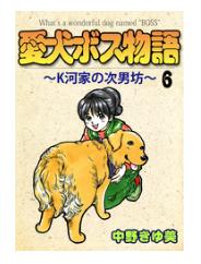 愛犬ボス物語~K河家の次男坊~の6巻を無料で1冊読む方法をチェック!あらすじ感想も!