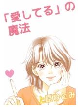 「愛してる」の魔法の1巻を試し読みでは物足りない!無料で最後まで読みたいなら!