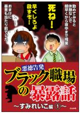 漫画「ブラック職場の暴露話~すみれいこ編~」1巻をRawQQやZIPを使わずに無料で安全に読むには!