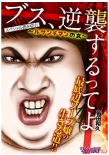 漫画「ブス、逆襲するってよ ~ルサンチマンの女~」1巻を1冊まるごと無料で読みたい!感想や評判もチェック!