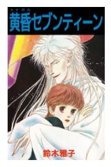 漫画「黄昏セブンティーン」1巻を1冊まるごと無料で読みたい!感想や評判もチェック!