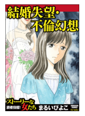 漫画「結婚失望・不倫幻想」1巻を無料で1冊読む方法はこれ!あらすじ感想も紹介!