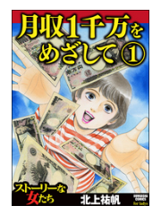 漫画「月収1千万をめざして」1巻をRawQQやZIPを使わずに無料で安全に読むには!
