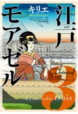 漫画「江戸モアゼル」3巻を無料で1冊読む方法はこれ!あらすじ感想も紹介!