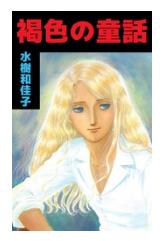褐色の童話の1巻のネタバレが見たい!無料試し読みをフルで読むには!