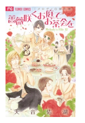 薔薇咲くお庭でお茶会をの8巻を無料ダウンロードで1冊読める!安全なおすすめサイトはこれ!
