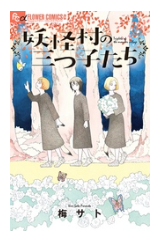 妖怪村の三つ子たちの1巻を今すぐ無料で読むには!気になる評判や感想も知りたい!