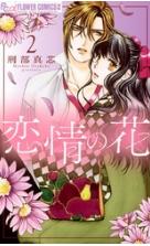 恋情の花 の2巻を無料ダウンロードで1冊読める!安全なおすすめサイトはこれ!