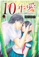 漫画「10年愛~あなたに2度恋をする~」1巻をRawQQやZIPを使わずに無料で安全に読むには!