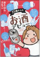 35歳からのお酒デビューの1巻を今すぐ無料で読むには!気になる評判や感想も知りたい!