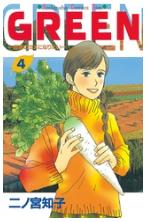 漫画「GREEN」4巻を1冊まるごと無料で読みたい!感想や評判もチェック!