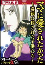ママに愛されたかった~毒親に殺された子供たち~の1巻のネタバレが見たい!無料試し読みをフルで読むには!