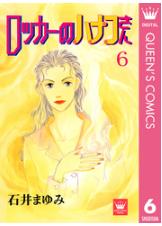 漫画「ロッカーのハナコさん」6巻を無料で1冊読む方法はこれ!あらすじ感想も紹介!