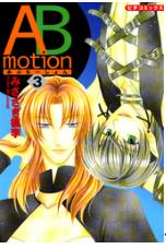 ABmotionの3巻を試し読みでは物足りない!無料で最後まで読みたいなら!