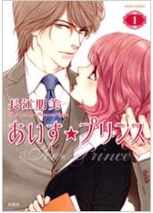 あいす☆プリンスの4巻を無料で1冊読む方法をチェック!あらすじ感想も!