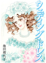 漫画「ウエディング・ドレス」1巻を1冊まるごと無料で読みたい!感想や評判もチェック!