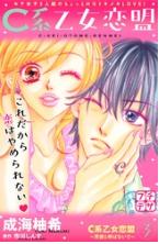 C系乙女恋盟 プチデザの3巻のネタバレが見たい!無料試し読みをフルで読むには!
