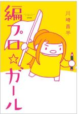 編プロ☆ガールの1巻を今すぐ無料で読むには!気になる評判や感想も知りたい!