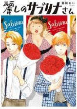 麗しのサブリナさんの1巻を今すぐ無料で読むには!気になる評判や感想も知りたい!