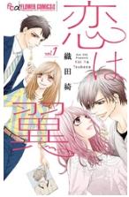 漫画「恋は翼」1巻を無料で1冊読む方法はこれ!あらすじ感想も紹介!