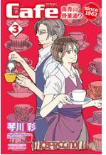 Cafe南青山骨董通り since 1962の3巻を1冊フルで無料ダウンロードできる?合法で安全に読む方法