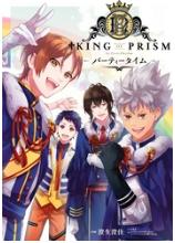 KING OF PRISM by PrettyRhythm-パーティータイム-の1巻を無料ダウンロードで1冊読める!安全なおすすめサイトはこれ!