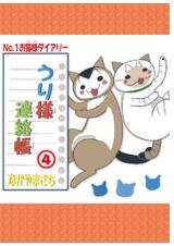 漫画「うり様連絡帳」4巻を無料で1冊読む方法はこれ!あらすじ感想も紹介!