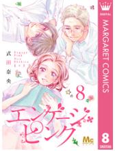 エンゲージ・ピンクの8巻を無料ダウンロードで1冊読める!安全なおすすめサイトはこれ!