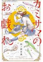 漫画「カミサマのお戯れ」1巻をRawQQやZIPを使わずに無料で安全に読むには!