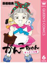 漫画「がんこちゃん 6 まっすぐな瞳」1巻を1冊まるごと無料で読みたい!感想や評判もチェック!