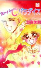 漫画「スーパーCパラダイス」2巻をRawQQやZIPを使わずに無料で安全に読むには!