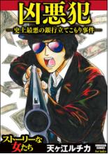 漫画「凶悪犯―史上最悪の銀行立てこもり事件―」1巻を1冊まるごと無料で読みたい!感想や評判もチェック!