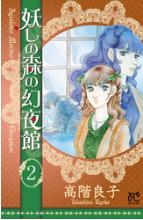 漫画「妖しの森の幻夜館」2巻を無料で1冊読む方法はこれ!あらすじ感想も紹介!