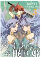 漫画「グリオットの眠り姫」3巻を1冊まるごと無料で読みたい!感想や評判もチェック!