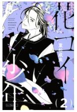 漫画「花コイ少年」2巻を1冊まるごと無料で読みたい!感想や評判もチェック!
