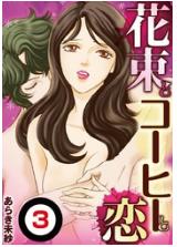 花束とコーヒーと恋(分冊版)の3巻を無料で1冊読む方法をチェック!あらすじ感想も!