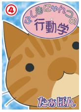 ふしぎにゃんコの行動学の4巻のネタバレが見たい!無料試し読みをフルで読むには!