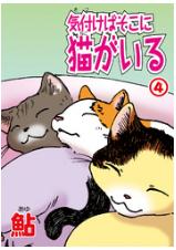 気付けばそこに猫がいるの4巻を無料で1冊読む方法をチェック!あらすじ感想も!