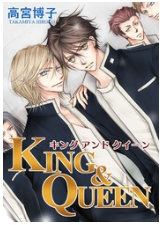 KING&QUEENの4巻のネタバレが見たい!無料試し読みをフルで読むには!