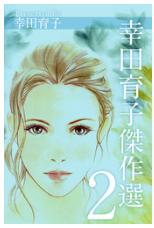 幸田育子傑作選の2巻を無料ダウンロードで1冊読める!安全なおすすめサイトはこれ!