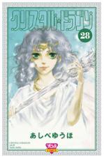 クリスタル☆ドラゴンの28巻のネタバレが見たい!無料試し読みをフルで読むには!