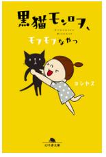 漫画「黒猫モンロヲ モフモフなやつ」1巻をRawQQやZIPを使わずに無料で安全に読むには!
