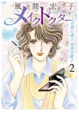 メイクドクター 化粧心療士・加賀見耀子の2巻のネタバレが見たい!無料試し読みをフルで読むには!