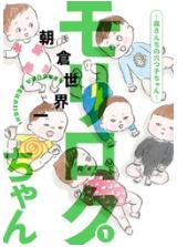 モリロクちゃん~森さんちの六つ子ちゃん~の1巻のネタバレが見たい!無料試し読みをフルで読むには!
