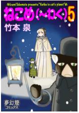 漫画「ねこめ(~わく)」5巻を無料で1冊読む方法はこれ!あらすじ感想も紹介!