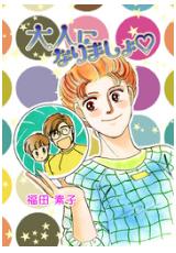漫画「大人になりましょ」1巻を無料で1冊読む方法はこれ!あらすじ感想も紹介!