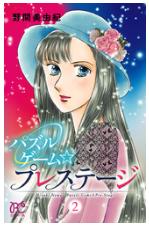 パズルゲーム☆プレステージの2巻を無料で1冊読む方法をチェック!あらすじ感想も!
