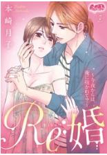 Re:婚 ~今夜からは、俺に抱かれて?~の7巻を無料ダウンロードで1冊読める!安全なおすすめサイトはこれ!