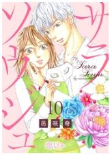漫画「サラソウジュ」10巻を無料で1冊読む方法はこれ!あらすじ感想も紹介!
