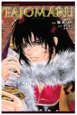 TAJOMARUの1巻を無料で1冊読む方法をチェック!あらすじ感想も!